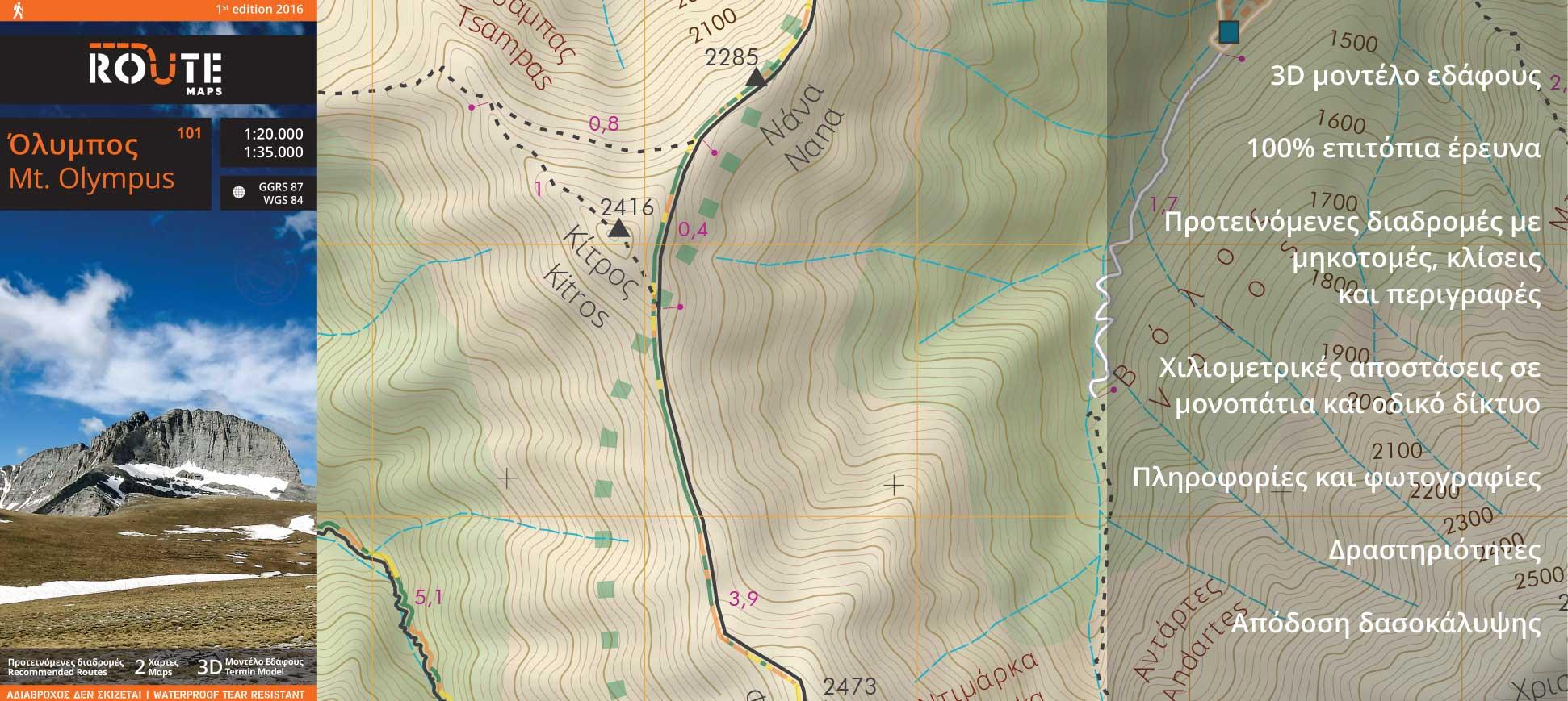 Χάρτης Oλύμπου - μικρογραφία