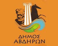Δήμος Αβδήρων